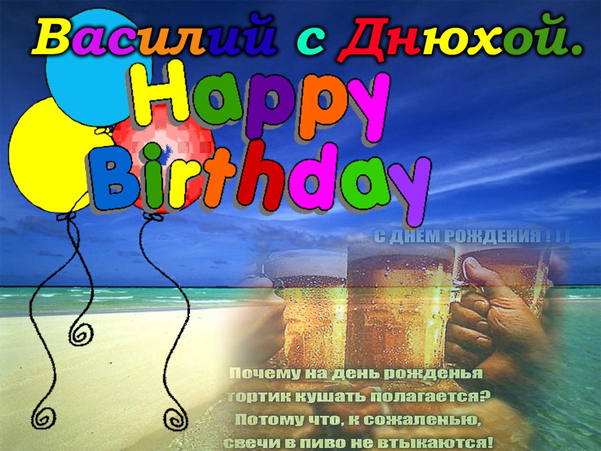 Поздравить василия с днем рождения открытки с